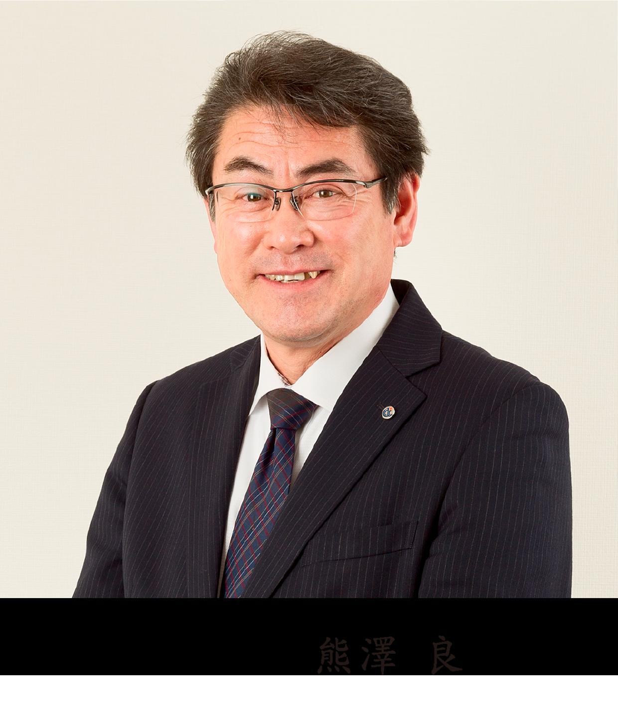 代表取締役 熊澤良