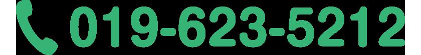 019-623-5212